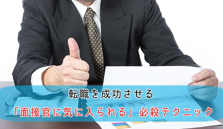 転職を成功させる「面接官に気に入られる」必殺テクニック