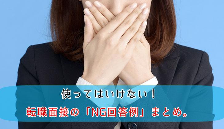 使ってはいけない!転職面接の「NG回答例」まとめ。