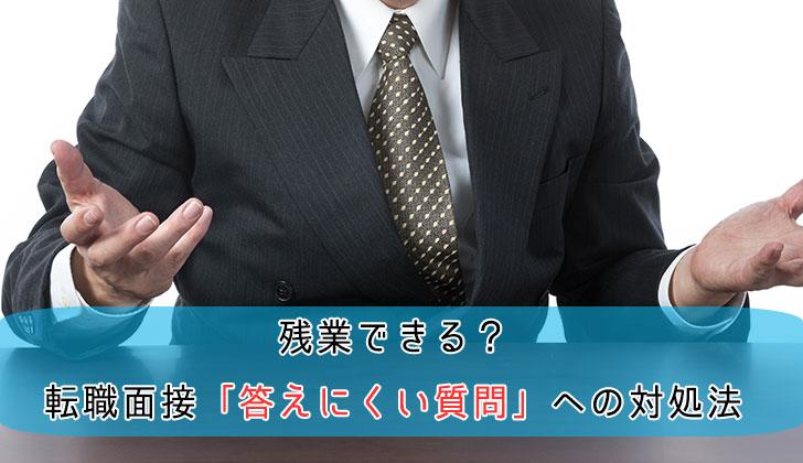 残業できる?転職面接「答えにくい質問」への対処法の画像