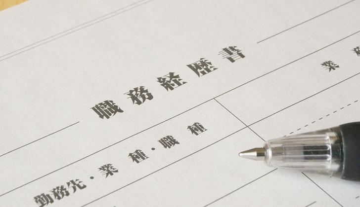 試用期間中の退職を「職歴」として書く必要はあるの?