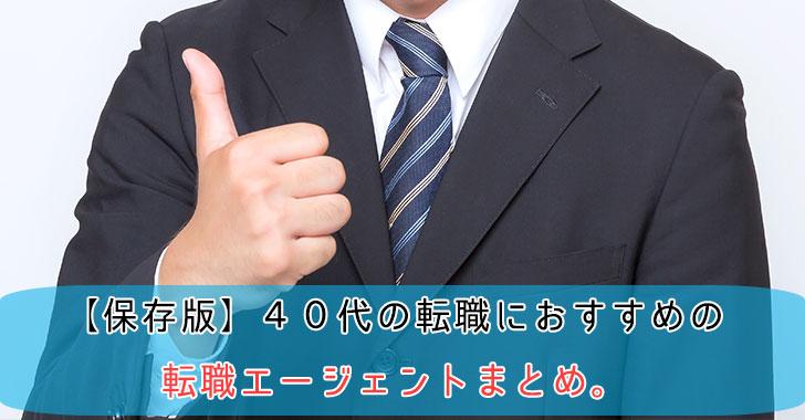 【保存版】40代の転職におすすめの転職エージェントまとめ。