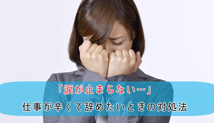 「涙が止まらない…」仕事が辛くて辞めたいときの対処法の画像