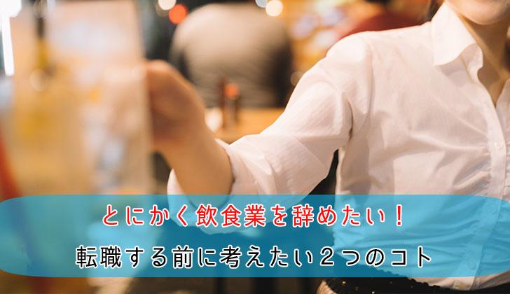 とにかく飲食業を辞めたい!転職する前に考えたい2つのコトの画像