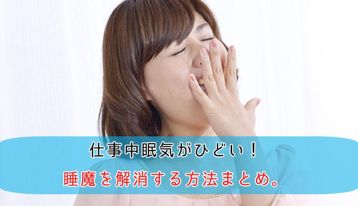 仕事中眠気がひどい!睡魔を解消する方法まとめ。の画像