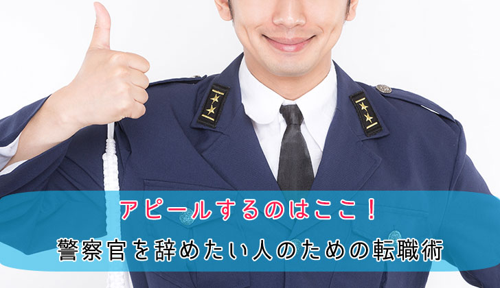 アピールするのはここ!警察官を辞めたい人のための転職術の画像
