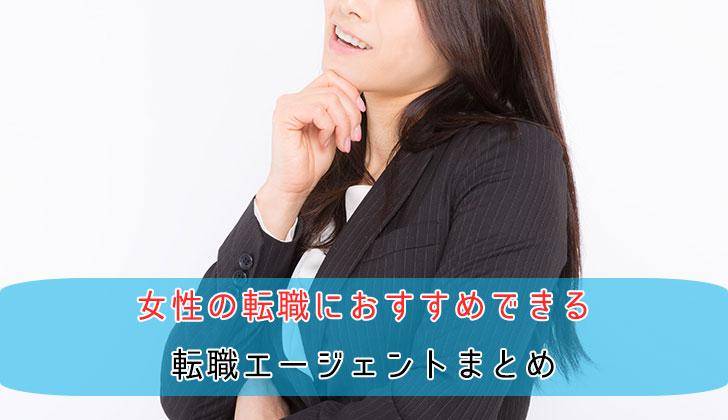 女性の転職におすすめできる転職エージェントまとめの画像