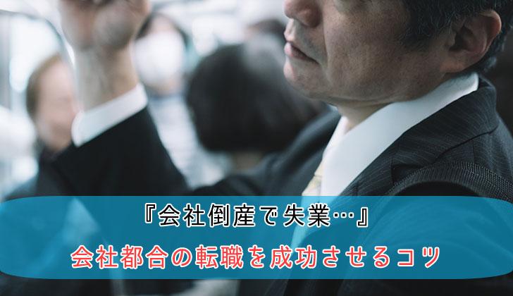 『会社倒産で失業…』会社都合の転職を成功させるコツの画像