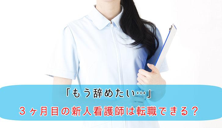 「もう辞めたい…」3ヶ月目の新人看護師は転職できる?の画像