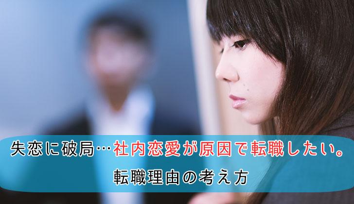 失恋に破局…社内恋愛が原因で転職したい。転職理由の考え方の画像