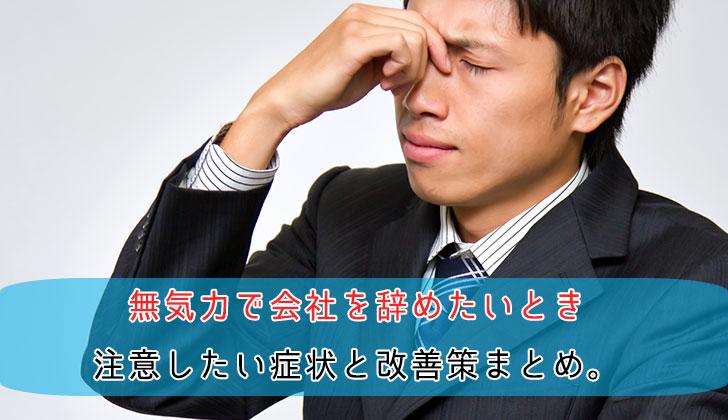 無気力で会社を辞めたいとき注意したい症状と改善策まとめ。の画像