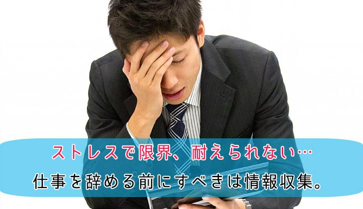 ストレスで限界、耐えられない…仕事を辞める前にすべきは情報収集。