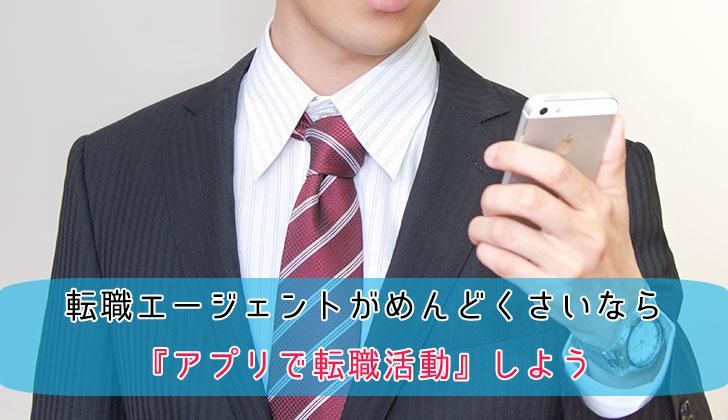 転職エージェントがめんどくさいなら『アプリで転職活動』しようの画像
