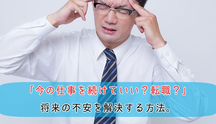 「今の仕事を続けていい?転職?」将来の不安を解決する方法。の画像