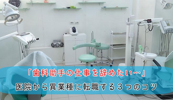 「歯科助手の仕事を辞めたい…」医院から異業種に転職する3つのコツの画像