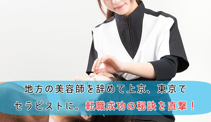 地方の美容師を辞めて上京、東京でセラピストに。転職成功の秘訣を直撃!の画像