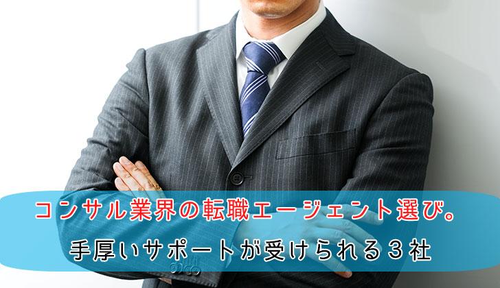 コンサル業界の転職エージェント選び。 手厚いサポートが受けられる3社の画像
