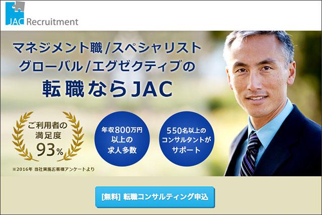 転職エージェント・JAC リクルートメント