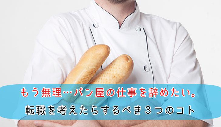 もう無理…パン屋の仕事を辞めたい。転職を考えたらするべき3つのコトの画像