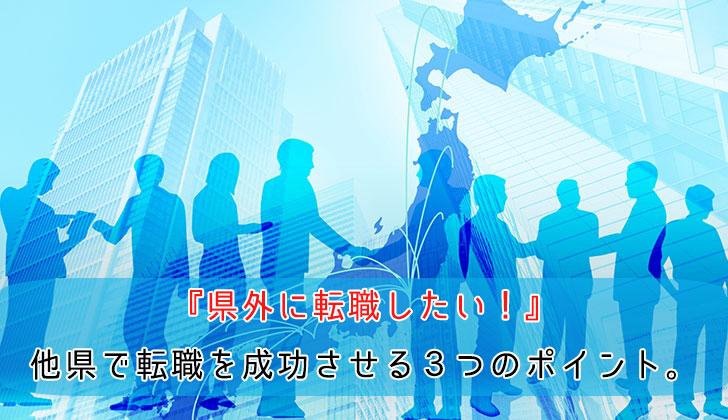 『県外に転職したい!』他県で転職を成功させる3つのポイント。の画像