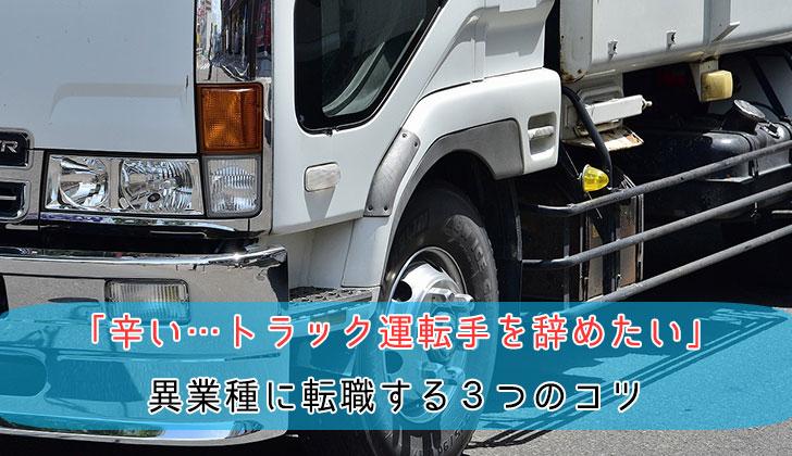 「辛い…トラック運転手を辞めたい」異業種に転職する3つのコツの画像