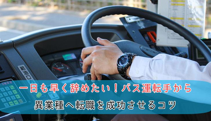 一日も早く辞めたい!バス運転手から異業種へ転職を成功させるコツの画像