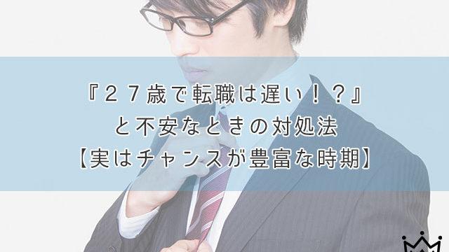 『27歳で転職は遅い!?』と不安なときの対処法【実はチャンスが豊富な時期】